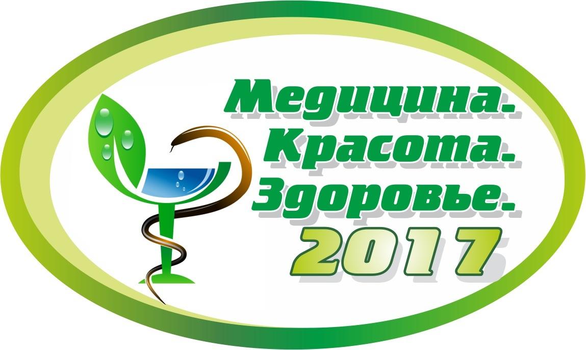 """Участие во II Специализированной выставке """"Медицина, красота и здоровье-2017"""""""