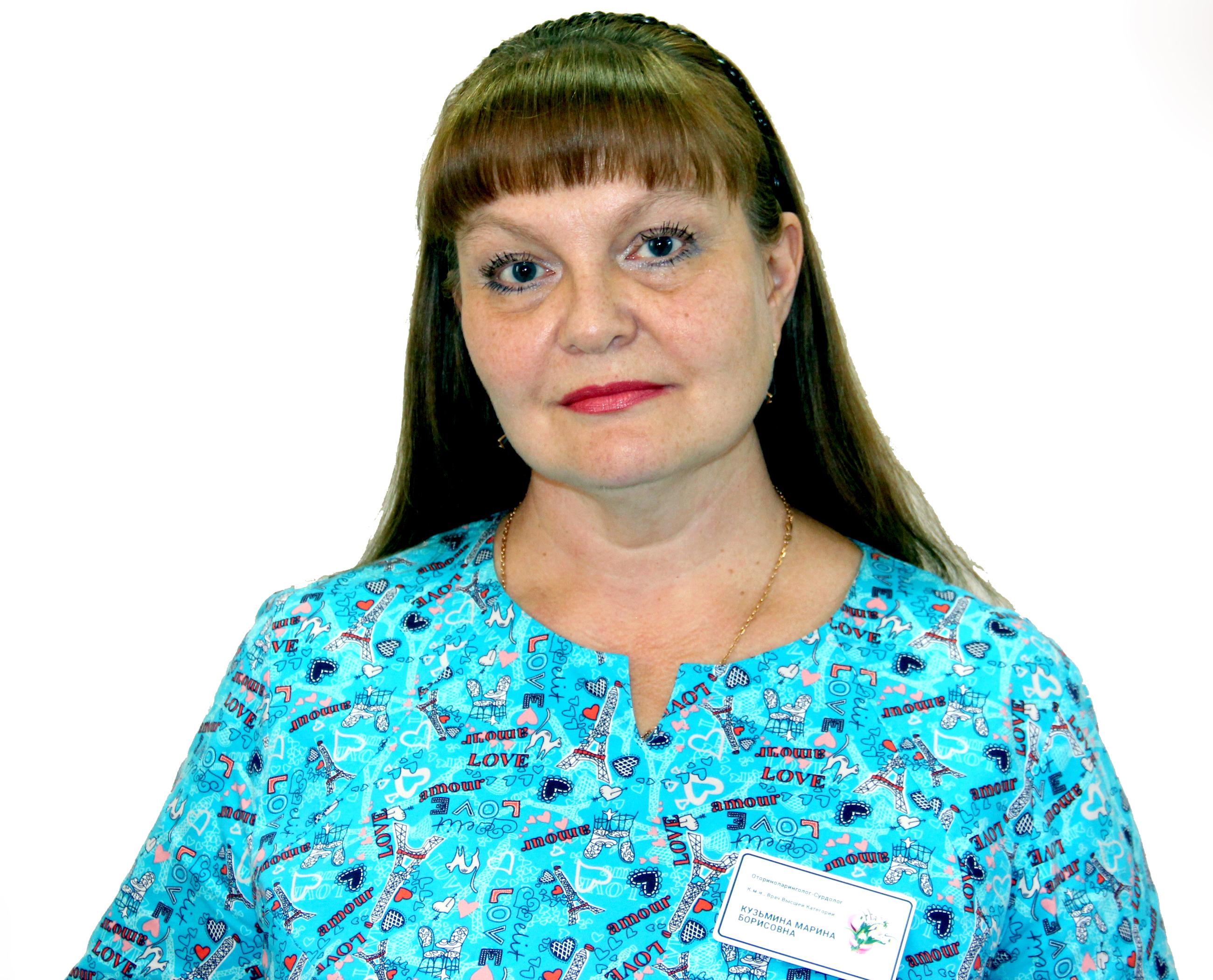 Кузьмина Марина Борисовна