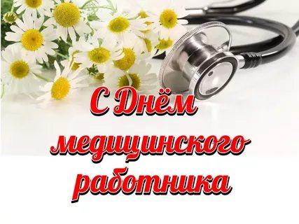 День медицинского работника 2018