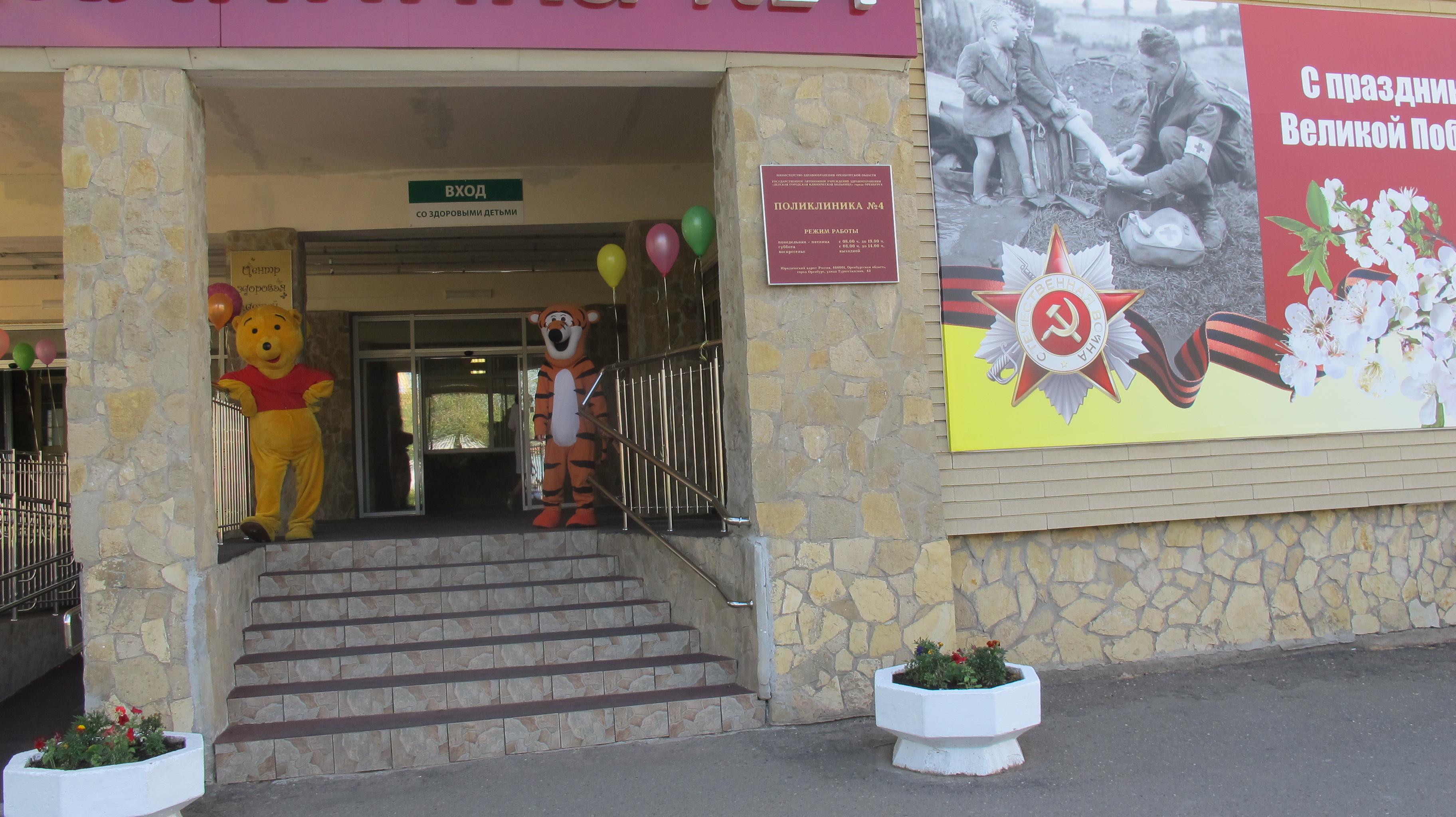 День защиты детей в Детской городской больнице